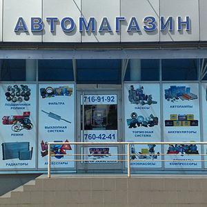 Автомагазины Новозыбкова