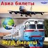Авиа- и ж/д билеты в Новозыбкове