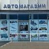 Автомагазины в Новозыбкове