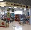 Книжные магазины в Новозыбкове