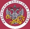 Налоговые инспекции, службы в Новозыбкове
