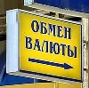 Обмен валют в Новозыбкове