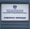 Отделения полиции в Новозыбкове