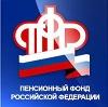 Пенсионные фонды в Новозыбкове