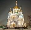 Религиозные учреждения в Новозыбкове