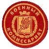 Военкоматы, комиссариаты в Новозыбкове
