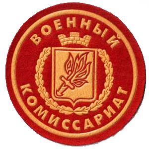 Военкоматы, комиссариаты Новозыбкова